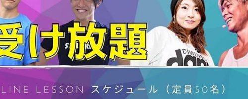 9/20(日)オンラインレッスン〜ace ONELINE〜