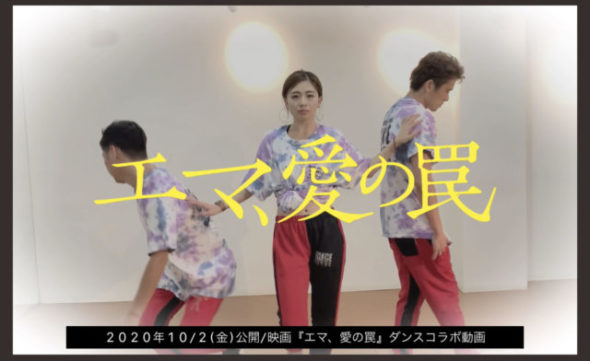 【映画】エマ、愛の罠 PRコラボダンス