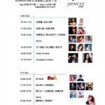 10/31-11/1 JAPAN FIT 2020