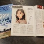 月刊NEXT12月号