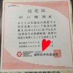 国際救命救急資格