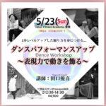 "<span class=""title"">dance w.s inSHIBUYA 5/23</span>"