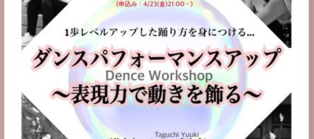 dance w.s inSHIBUYA 5/23